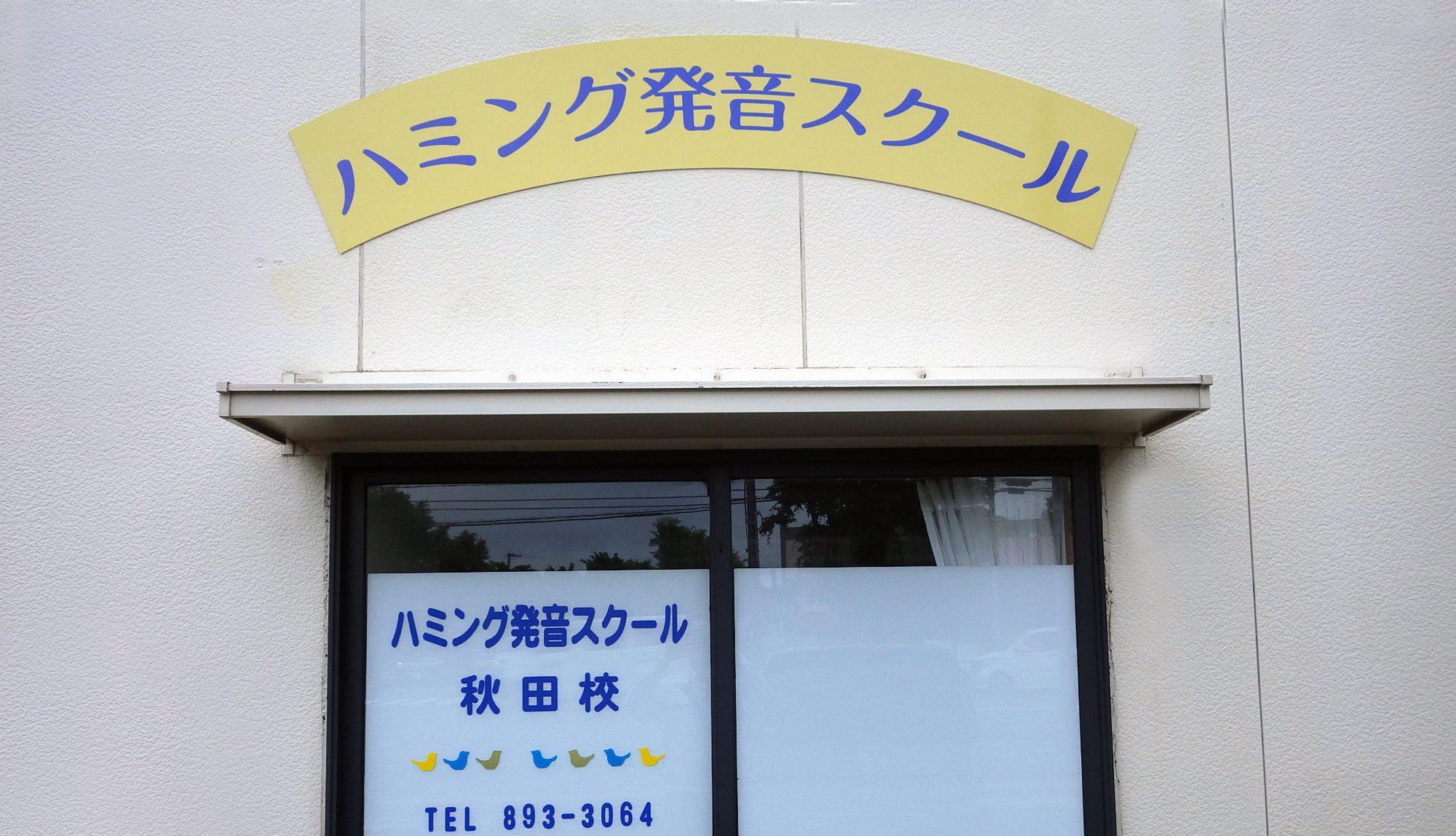 ハミング発音スクール 秋田校