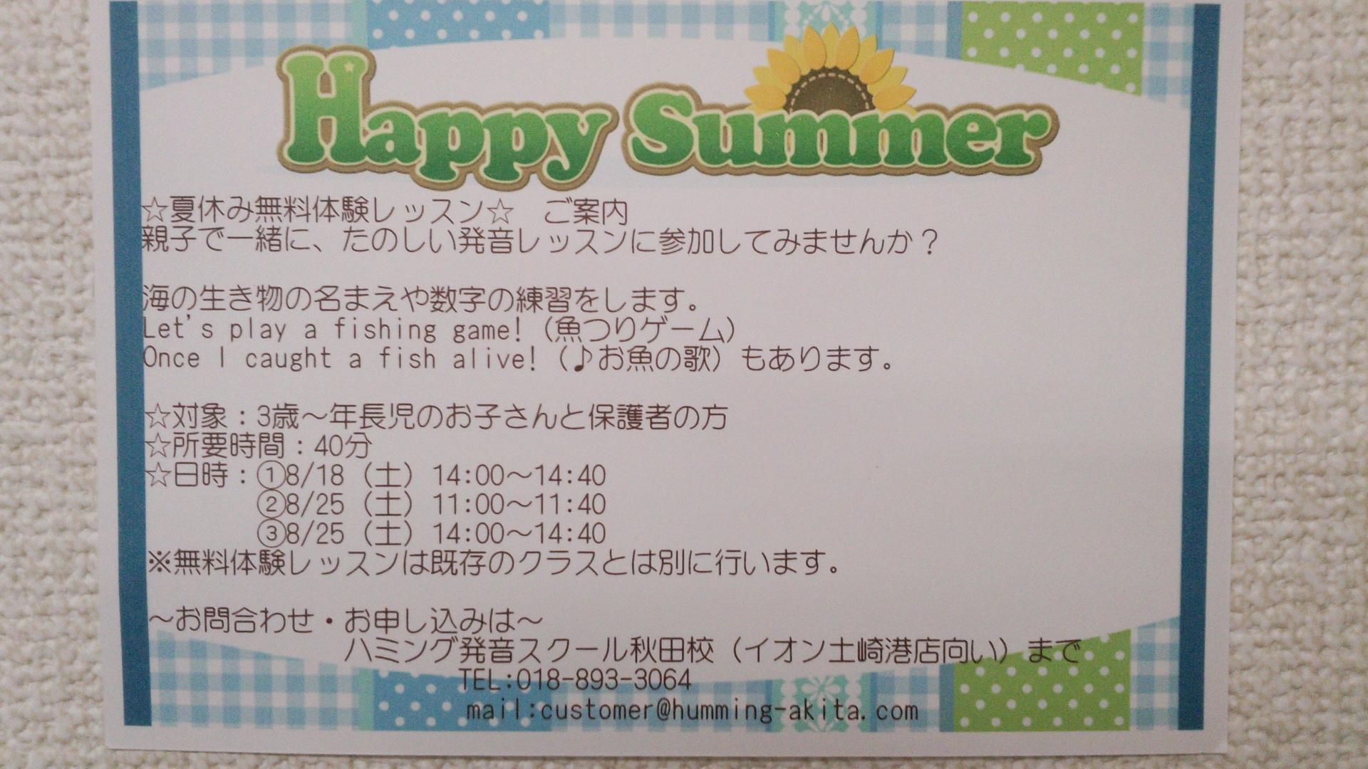 夏休み無料体験_2018